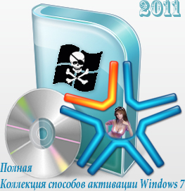 Активатор Windows 7 всех версий 32 bit (x86), 64 bit Бесплатно без регистра
